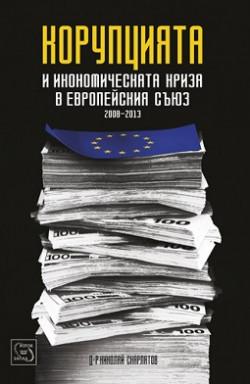 Корупцията и икономическата криза в Европейския съюз