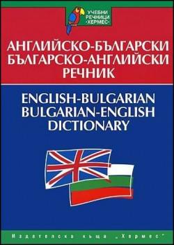 Английско-български – Българско-английски речник (учебен)