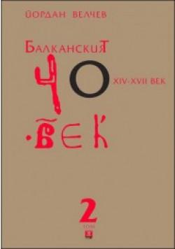 Балканският човек XІV-ХVІІ век – том 2