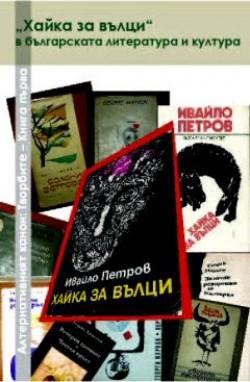 """Алтернативният канон: Творбите, книга 1. """"Хайка за вълци"""" в българската литература и култура"""
