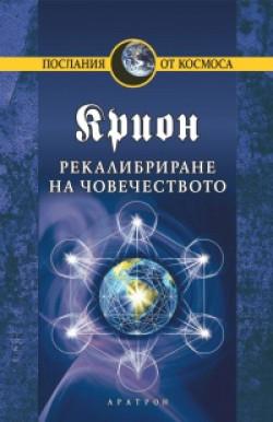 Крион, книга 13: Рекалибриране на човечеството