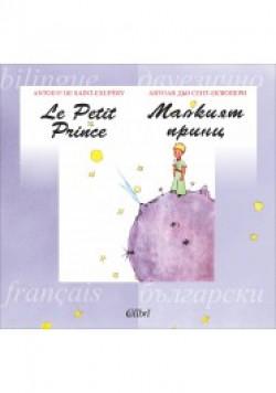 Малкият принц / Le petit prince (двуезична)