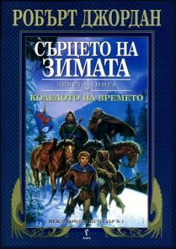 Колелото на времето, книга 9: Сърцето на зимата