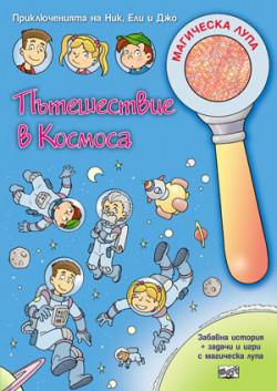 Приключенията на Ник, Ели и Джо – Пътешествие в космоса
