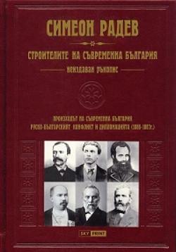 Строителите на съвременна България. Неиздаван ръкопис/ луксозно издание