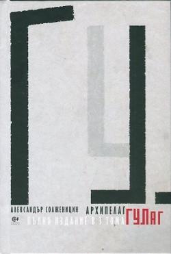 Архипелаг Гулаг, том 1,2 и 3 – комплект