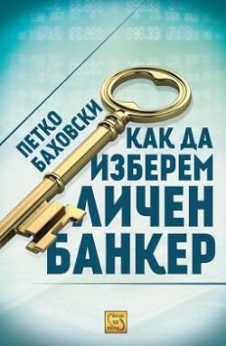 Как да изберем личен банкер