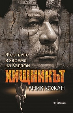 Хищникът. Жертвите в харема на Кадафи