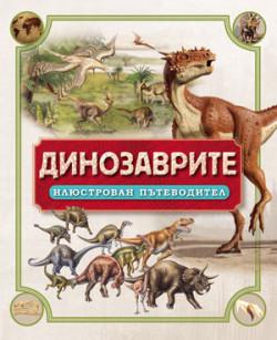 Динозаврите – Илюстрован пътеводител