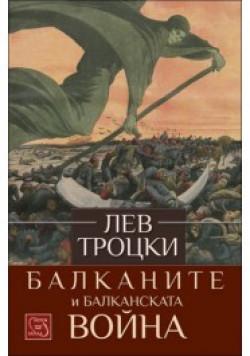 Балканите и Балканската война