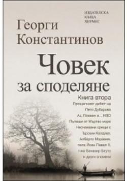 Човек за споделяне (книга втора)