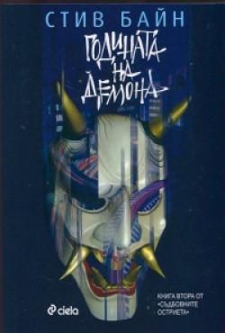 """Годината на демона, кн.2 от """"Съдбовните остриета"""""""