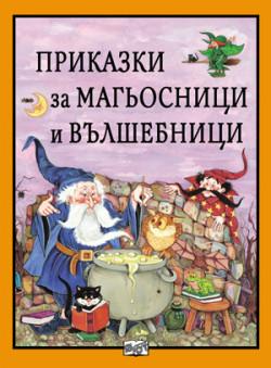 Приказки за магьосници и вълшебници
