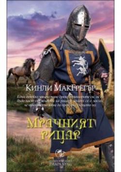 Мрачният рицар, кн. 5