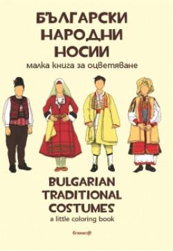 Български народни носии. Малка книга за оцветяване