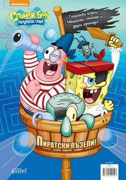 Спондж Боб Квадратни гащи: Пиратски пъзели!