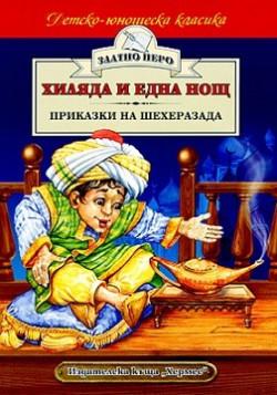 Хиляда и една нощ. Приказки на Шехеразада (Златно перо)