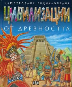 Илюстрована енциклопедия – Цивилизации от древността