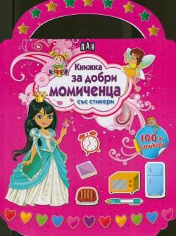 Книжка за добри момиченца със стикери