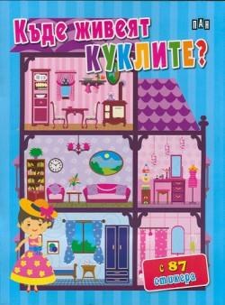 Къде живеят куклите?