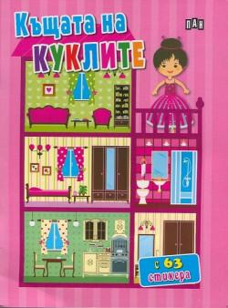 Къщата на куклите