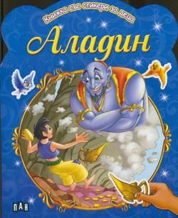 Книжка със стикери за деца/ Аладин