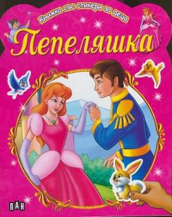 Книжка със стикери за деца/ Пепеляшка