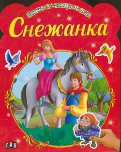 Книжка със стикери за деца/ Снежанка