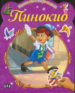 Книжка със стикери за деца/ Пинокио