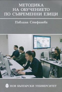 Методика на обучението по съвременни езици