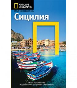 Пътеводител National Geographic: Сицилия
