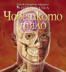 Откривател: Човешкото тяло