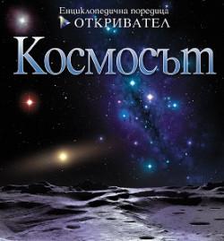 Откривател: Космосът