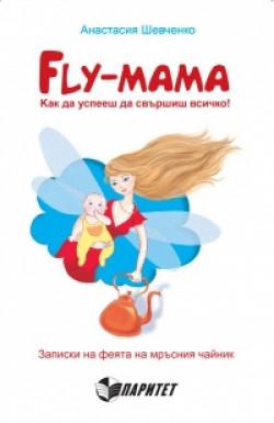Fly mama: как да успееш да свършиш всичко!