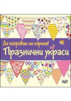 Да направим от хартия! Празнични украси