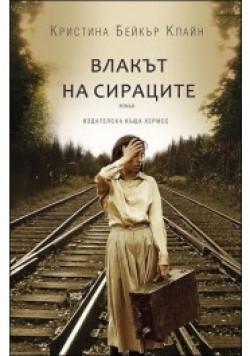 Влакът на сираците