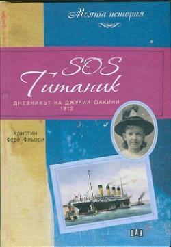 SOS Титаник. Дневникът на Джулия Факини 1912