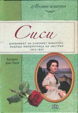 Сиси. Дневникът на Елизабет Баварска, бъдеща имтератрица на Австрия (1853-1855)