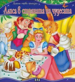 Моята първа приказка/ Алиса в страната на чудесата