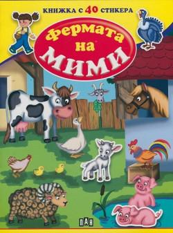 Фермата на Мими