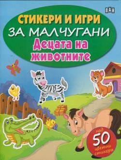Стикери и игри за малчугани: Децата на животните