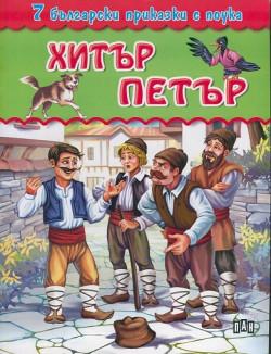 7 български приказки с поука: Хитър Петър