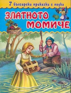7 български приказки с поука: Златното момиче