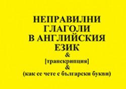 Неправилни глаголи в английския език + транскрипция и как се чете с български букви