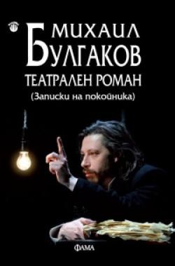 Театрален роман (Записки на покойника)