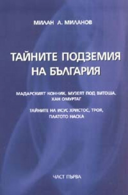 Тайните подземия на България, част 1