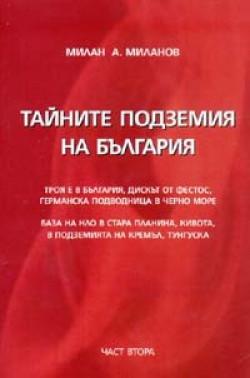 Тайните подземия на България, част 2