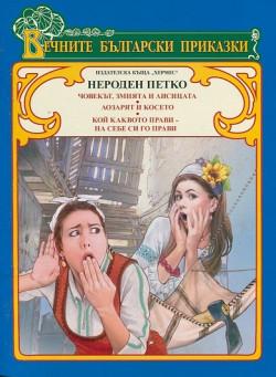 Нероден Петко (Вечните български приказки)