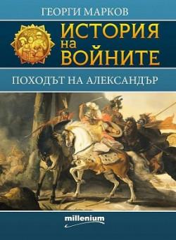 История на войните: Походът на Александър