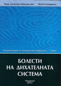Енциклопедия по интегративна медицина, том 4: Болести на дихателната система